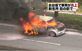 炎上事故を伝えるFNNニュースより