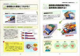 トラックドライバー教育ツール 過積載