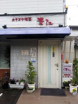 カラオケ喫茶 幸江