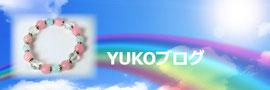 YUKOブログ