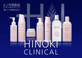 ヒノキ肌粧品