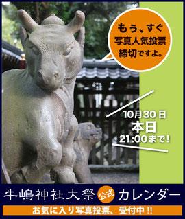 牛嶋神社大祭・公式カレンダーに投票で選ばれた写真が掲載! 詳しくは上の画像をクリック!
