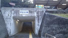 伊豆急行線伊豆北川(ほっかわ)駅
