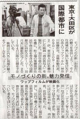 11月9日(火)日刊工業新聞 Top見開き 東日本32面 モノづくりの街、魅力発信 ワップフィルムが映画化