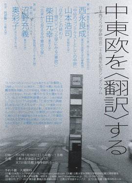 日本西スラヴ学研究会25周年記念シンポジウム