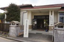 小川町 和紙体験学習センター