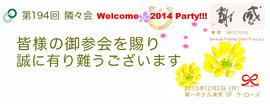 【∞ 第194回隣々会】❀◠‿◠) ☮12月2日(月)☆Welcome 2014 Party❣❣❣ 皆様の御参会を賜り有り難うございます☆・°