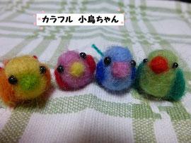 カラフル小鳥ちゃん
