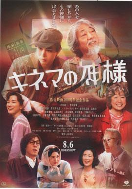 八月六日上映開始  松竹 山田洋次監督『シネマの神様』