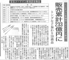 新潟日報20140131