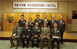 中小企業経営診断シンポジウム表彰式にて