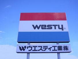 ウエスティ工業株式会社
