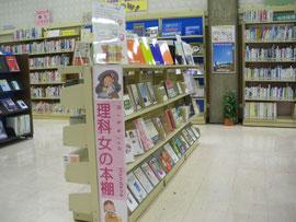専門書フロアの一番目立つところに設置された理科女の本棚!