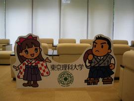 東京理科大学キャラクター 坊ちゃんとマドンナちゃん