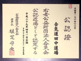 (公財)合気会発行の公認証(初回登録:平成24年)