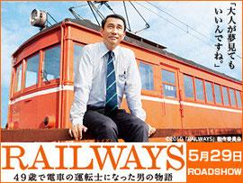 RAILWAYS(レイルウェイズ)