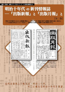 明治十年代の新刊情報誌―『出版新報』と『出版月報』と