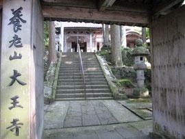 大王寺 中門