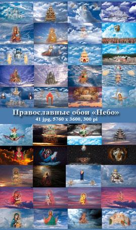 Православные обои Небо фоны, храмы, иконы