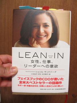 LEAN IN シェリル・サンドバーグ 女性 フェミニズム