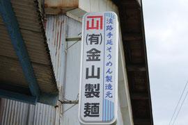(有)金山製麺