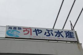 やぶ水産 有)