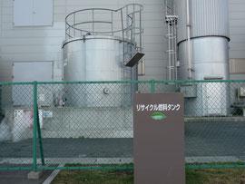 リサイクル燃料タンク