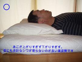 オーダー枕 敷きふとん 正しい寝姿勢 肩こり 頭痛 頭と首を支える