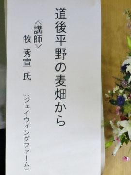 2014 日本作物学会