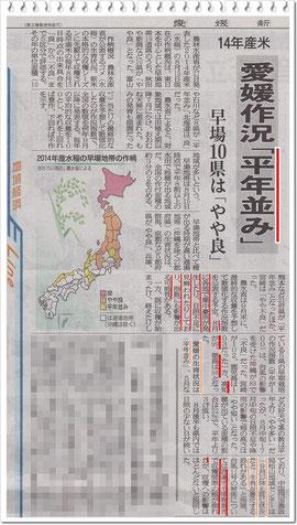 2014年産米作柄概況(愛媛新聞より)