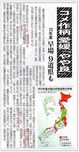 【愛媛新聞】 平成25年産米 愛媛「やや良」