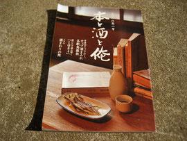 本と酒と俺 500円(税込)