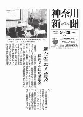 神奈川新聞に「呼吸する家」が掲載