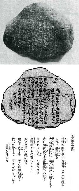 岩戸神社の蓋石