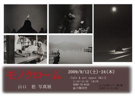 山口 稔 写真展 「モノクローム」