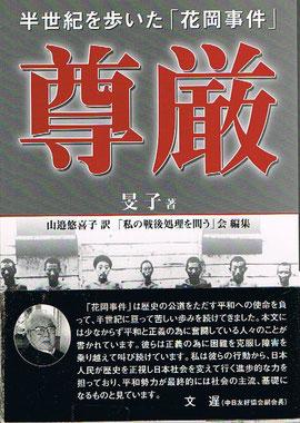 (著者:旻子、翻訳:山辺悠喜子、発行:日本僑報社)