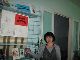 библиотекарь Кардаш Татьяна Гаврииловна
