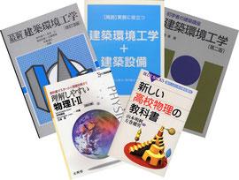物理や環境工学の教科書