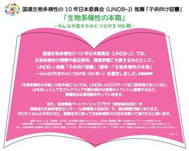 クリックで国連生物多様性の10年日本委員会(UNDB-J)のページにジャンプします