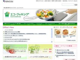東京ガスホームページ内「エコ・クッキング」 (クリックでサイトにジャンプします)