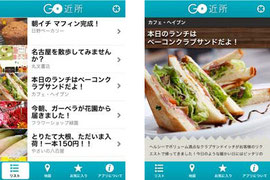 「GO近所」画面イメージ