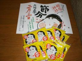 櫛田神社の福豆~♪