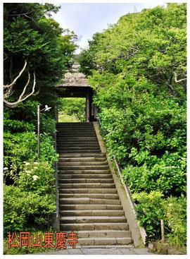 松岡寺東慶寺(山門)
