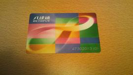 香港では必需品のオクトパスカード