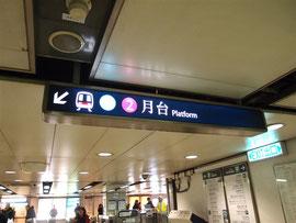 MTR内の案内板(プラットフォーム)