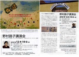 野村路子講演会 つくばサイエンス・インフォメーションセンター