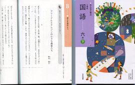 小学校国語教科書『みんなと学ぶ国語・六年(下)』
