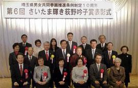 第6回さいたま輝き輝き荻野吟子賞・受賞者記念写真