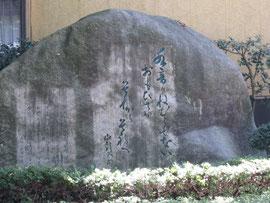 Takanoが大好きな山頭火の句碑が