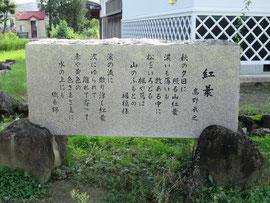 「もみじ」の碑